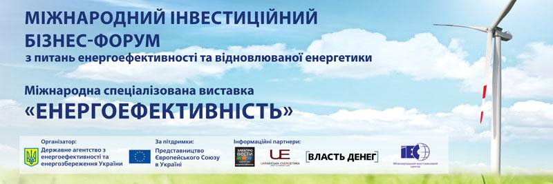 Энергоэффективность 2012